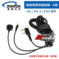 DIMTON 鼎騰【配件類】M1耳機通用無線電連接線 另賣 M1 EVO M1S 機車騎士安全帽藍芽耳機【禾笙科技】