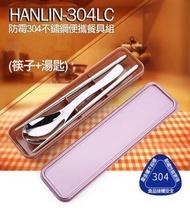 HANLIN-304LC 防霉304不鏽鋼餐具組 不鏽鋼筷子 不鏽鋼湯匙勺 304 食品級不鏽鋼 環保筷子 環保湯匙
