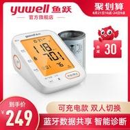 魚躍電子血壓計高精準家用老人高血壓測壓儀全自動藍牙血壓測量儀
