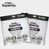 【好神拖Supamop】專用極細緻布盤(2入)