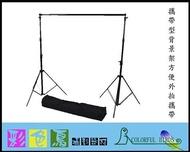 彩色鳥(攝影器材出租 鏡頭出租 棚燈出租 ) 背景架 背景腳架 攝影棚背景 攜帶式背景架