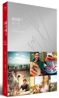 .蘇志燮的每一天2008-2015 So Ji Sub's History Book(紅色溫度 收藏版)