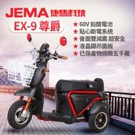 【JEMA 捷馬科技】EX-9 尊爵 48V鉛酸 LED超亮大燈(斷電系統 三輪車 電動車)