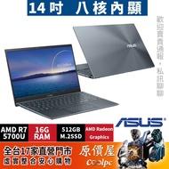 ASUS華碩 UM425UA-0032GR75700U 【綠松灰】 R5-5700U八核心/14吋筆電/原價屋