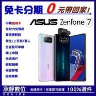 ASUS ZenFone 7 5G【6GB/128GB】福利品 原廠保固 學生分期/軍人分期/無卡分期/免卡分期