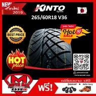 [จัดส่งฟรี] ยางนอก KINTO TYRE 265/60 R18 (ขอบ18) ยางรถยนต์ รุ่น V36 ยางใหม่ 2019 จำนวน 1 เส้น
