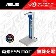 【ASUS 華碩】ROG Throne QI RGB Qi無線充電耳機架(鋼彈限定版)