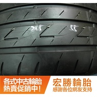 【宏勝輪胎】B173.205 55 16 普利司通 RE003 9成 4條 含工6000元 中古胎 落地胎 二手輪胎
