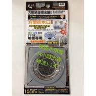 上龍 TL2950 方形地板排水網附拉桿 地板排水濾網 地板排水濾網 台灣製 抗菌 方形地板排水網附拉桿 地漏