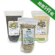 美好人生 穀物超值9件組_黑芝麻+白芝麻+大薏仁