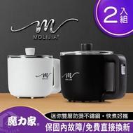 【魔力家】M19雙層防燙不鏽鋼美食鍋1.2L-單色款-超值2入組(快煮鍋/電煮鍋/電碗/外宿鍋/宿舍鍋/泡麵鍋)