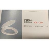 和成原廠公司貨 HCG 和成 CF632N 馬桶蓋 另有 CF632 CF634  C140E  CF8400 C218