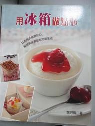 【書寶二手書T2/餐飲_PJW】用冰箱做點心_李明倫