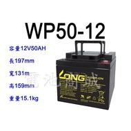 《電池商城》全新 廣隆 LONG NP電池/WP50-12(12V50AH)