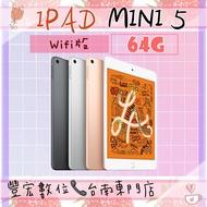 iPad MINI 5 Wi-Fi 64G 7.9吋 Apple 蘋果平板 大螢幕 全新未拆封 原廠公司貨 原廠保固一年【雄華國際】