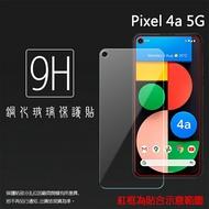超高規格強化技術 Google 谷歌 Pixel 4a 5G版 G025E 鋼化玻璃保護貼 9H 螢幕保護貼 鋼貼 鋼化貼 玻璃貼 玻璃膜 保護膜 手機膜