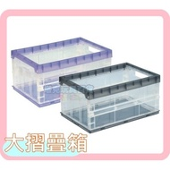 折疊箱 MIT 摺疊箱 籃 收納 收納箱 籃 登山 露營 野餐 P50061【H11001801】