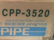 分離式冷氣專用被覆銅管R410專用3520(大金,三菱,日立,東元)