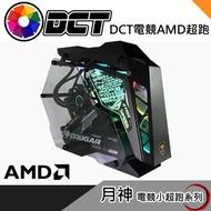 【限時促銷】小法拉利-月神-AX主機 AMD R3 3300X/華碩 TUF-GTX1660S-O6G/華碩 PRIME B450M-K/威剛 8GB*2 DDR4-3200/Intel 660p 256G/TT 600 RGB/DCT 水冷 雙排