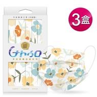令和 台灣製醫用成人口罩花樣系列-秘密花園(10入/盒x3盒組)