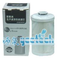 全戶濾淨系統 EVB-AD2000 / TK250 水塔過濾淨水器專用三效濾心AD-02CART