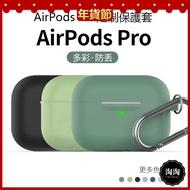 【淘淘樂】台中現貨 Airpods pro保護套 蘋果 airpods3矽膠全包無線藍牙耳機盒軟殼套