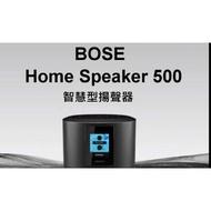 ✨全新正品✨美國🇺🇸/台灣🇹🇼原廠公司貨 Bose Home Speaker 🔊 500無線藍牙喇叭📣