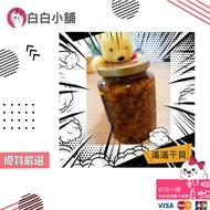 澎湖名產兄弟XO干貝醬 / 頂級整顆干貝醬 【保證澎湖正貨】【白白小舖】