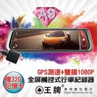 【王牌車用數位電子】A9全螢幕10吋GPS測速觸控雙鏡頭行車紀錄器(贈32G記憶卡)