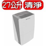 《可議價》華菱【HPWS-50K】27公升清淨除濕機 優質家電