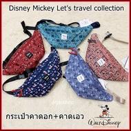 orjaoshop แท้100% Disney Mickey Lets travel collection กระเป๋าคาดอก+คาดเอว