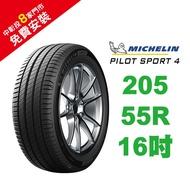 米其林輪胎 PILOT SPORT4 205/55R16 省油 耐磨 穩定【促銷送安裝】