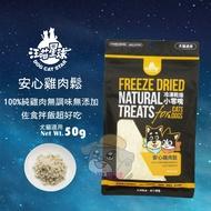 汪喵星球 ** 汪喵太空小零嘴犬貓適用 冷凍乾燥寵物零食 安心雞肉鬆 50g