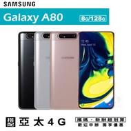 Samsung Galaxy A80 6.7吋 8G/128G 攜碼亞太電信4G上網月租方案 0利率 免運費