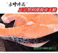 巖選智利進口新鮮深海帝王鮭魚(整尾厚切) 香煎燒烤西餐料理