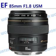 【中壢NOVA-水世界】CANON EF 85mm F1.8 USM 定焦大光圈鏡頭 平輸 一年保固