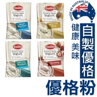 🔥台灣現貨🔥紐西蘭 Easiyo 優格粉 免插電優格機 yogurt 高蛋白希臘優格 澳洲進口