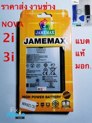 Huawei nova 2i/nova 3i. Battery. แบตเตอรี่  nova 2i / nova 3i แบตแท้ มอก ประกัน 1 ปี แถมเครื่องมือเปลี่ยน ของใหม่ ส่งตรงจากโรงงาน