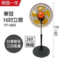 【華冠】MIT台灣製造 16吋升降桌立扇/強風電風扇(360度旋轉) FT-1603