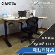 書桌 電腦桌 辦公桌 工作桌 人體工學桌FUNTE電動升降桌大型(150x80cm) 空間特工