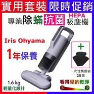 IRIS - (實用套裝) 超輕量除塵蟎HEPA抗菌吸塵器 FAC2 + (集塵袋x25)) #Iris FAC2 Vacuum Cleaner 塵蟎機 #NTIC-FAC2 Iris Ohyama