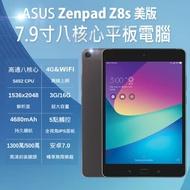 【福利品】ASUS華碩 ZenPad Z8S 美版LTE 7.9吋八核心平板電腦 (3G/16G)