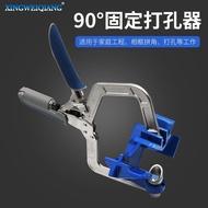 多功能角度打孔固定器 90度直角夾夾持固定器 木工直角固定工具
