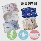 MIT鳥眼布超透氣口罩套-兒童款-綜合5件組(免運)