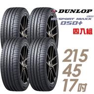 【DUNLOP 登祿普】SP SPORT MAXX 050+ 高性能輪胎_四入組_215/45/17(車麗屋)