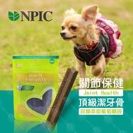 【美國NPIC】健納緹頂級有機保健潔牙棒 176g - 關節保健 寵物零食潔牙骨