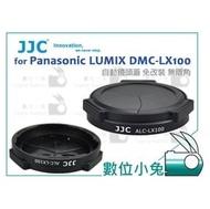 數位小兔【Panasonic LUMIX DMC-LX100 LX100 II 專用 賓士蓋 黑色】自動 鏡頭蓋 旋風蓋 保護蓋
