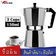 หม้อกาแฟ หม้อต้มกาแฟสด เครื่องชงกาแฟเอสเพรสโซ่ มอคค่า กาต้มกาแฟสด เครื่องชงกาแฟสด เครื่องทำกาแฟ แบบปิคนิคพกพา Moka coffee pot Simplekey