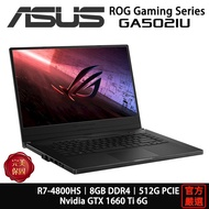 ASUS 華碩 ROG GA502 GA502IU-0094A4800HS R7/1660Ti/15吋/黑 電競筆電