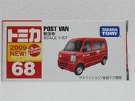 玩具城市~TOMICA火柴盒小汽車系列 ~68號車-Post VAN 日本郵政車